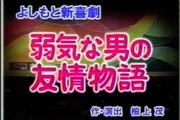 よしもと新喜劇 「弱気な男の友情物語」 2006