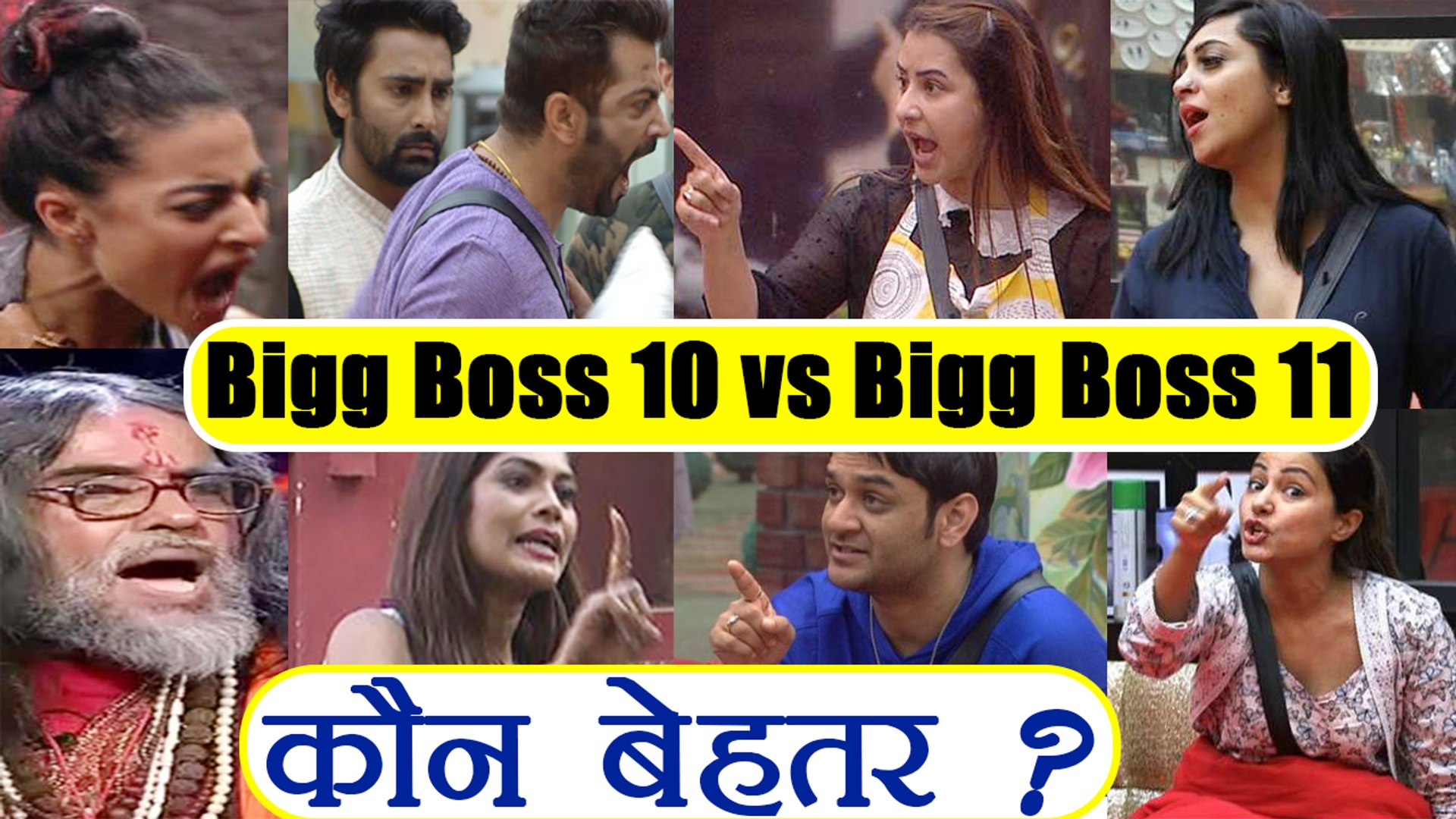 Bigg Boss 11 vs Bigg Boss 10: Which Season is BETTER?   FilmiBeat