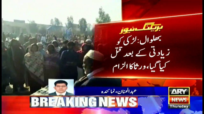 Another girl's dead body found after Zainab's tragedy