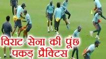 India Vs South Africa 2nd Test: Virat Kohli and Team India's funny warm-up   वनइंडिया हिंदी
