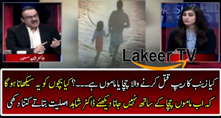 Dr Shahid Masood Got Emotional While Analysis Over Zainab  Issue