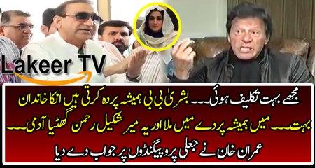 Imran Khan Detailed Answer Over Bushra Manika Matter