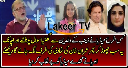 Orya Maqbool Jan Showing The Filthy Face of Media