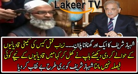Zainab's Father Rejected The JIT of Shahbaz Sharif