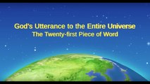 "Almighty God's Word ""The Twenty-first Piece of Word in God's Utterance to the Entire Universe"" 