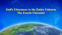 "Almighty God's Word ""God's Utterances to the Entire Universe (The Fourth Utterance)"" 