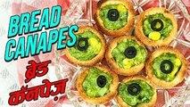 Bread Canapes Recipe | ब्रेड कॅनपेज़ | Vegetable Bread Canapes | Bread Canapes In Hindi | Ruchi