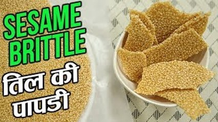 Til ki Papdi | तिल की पापडी | Til Chikki Recipe In Hindi | Makar Sankranti Special | Ruchi Bharani