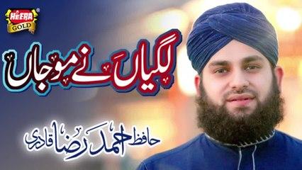 Hafiz Ahmed Raza Qadri - Lagiyan Ne Mojan - Heera Gold 2018