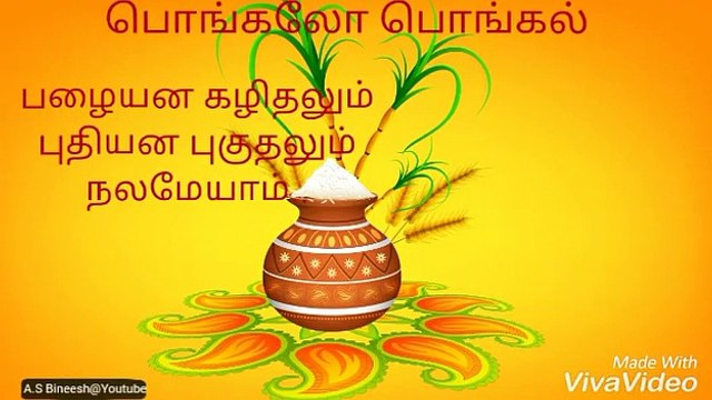 Pongal Wishes in Tamil - Pongal Wishes - Pongal 2018 - Pongal wishes 2018 - Pongal Whatsapp status