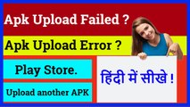 apk upload failed on google play store,apk upload error on google play store