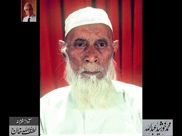 Afsar Siddiqi Amrohvi ki Awaz mein Ghazal ہوش وجہ ِ انتشارِ حسنِ پنہاں ہوگیا