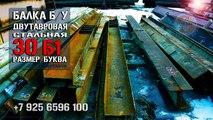 Труба Б/У 1020 мм диаметр/12,0 мм толщина стенки стальная прямошовная П.Ш. Битумная пленка/газовка.