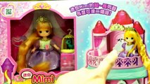(韓國玩具介紹)【MIMI WORLD】迷你MIMI長髮公主城堡 Little Mimi Mimi World Rapunzels castle