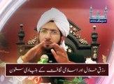 Rizq-e-Halal and basic Pillars of Islam. [ Explained By: His Excellency Sahibzada Sultan Ahmad Ali Sb ]