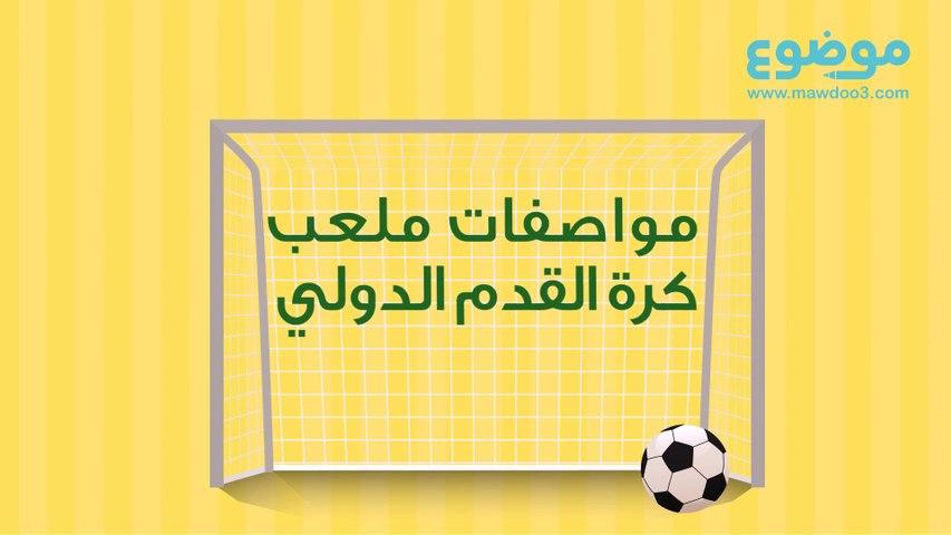 مواصفات ملعب كرة القدم الدولي