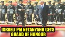 Israeli PM Benjamin Netanyahu given Guard of Honour at Rashtrapati Bhavan , Watch | Oneindia News