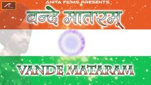 Vande Mataram (वन्दे मातरम) Song | Independence Day Song in Hindi | Notional Song | Most Famous Song in India | New Indian Songs | Desh Bhakti Geet | Patriotic Songs 2018