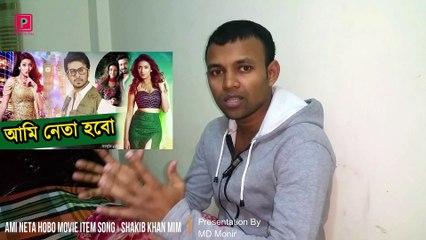 Ami Neta Hobo Movie । Shakib Khan, Bidya Sinha Saha Mim, Omar Sani, Moushumi, Film 2018
