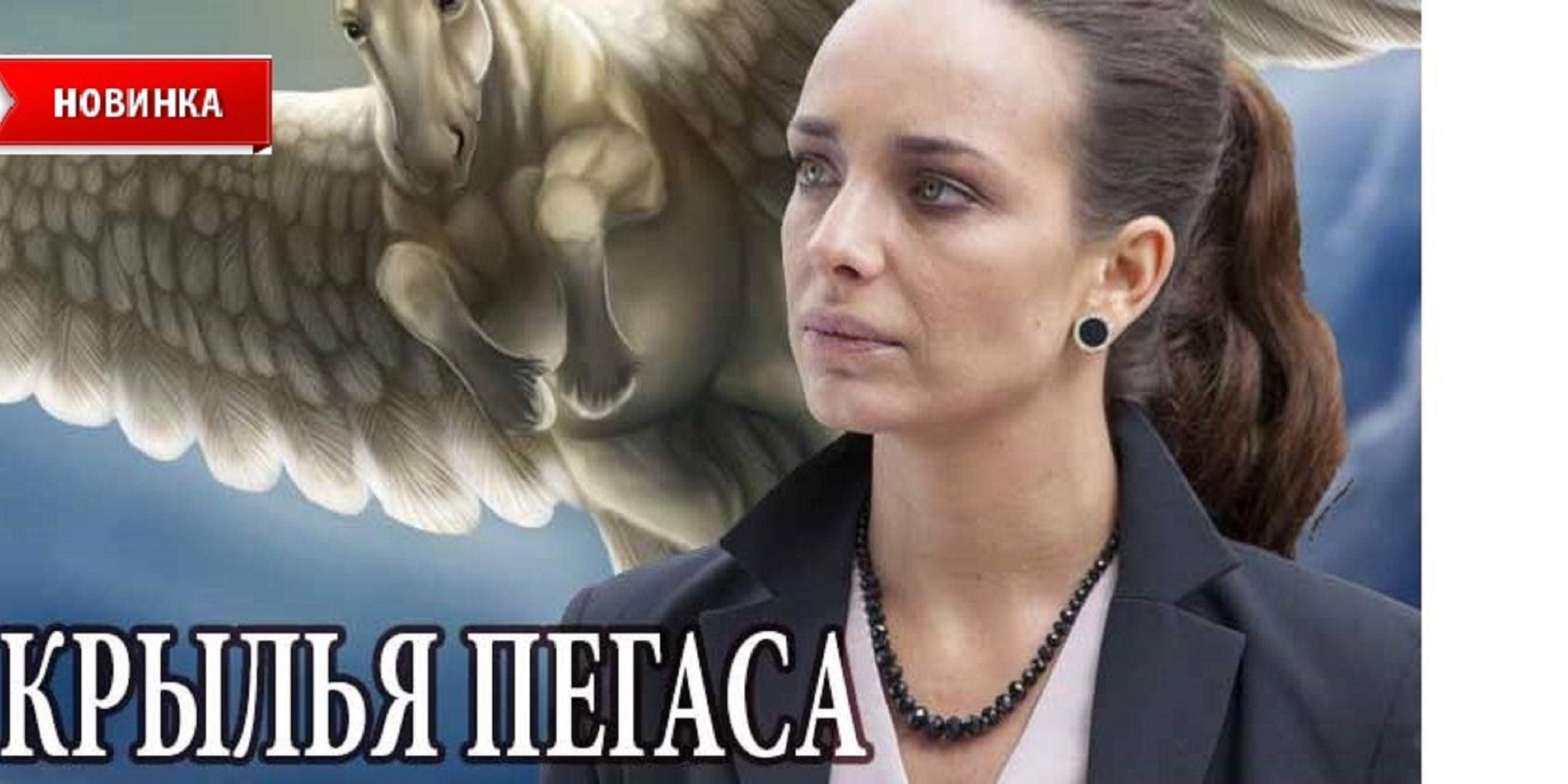 КРЫЛЬЯ ПЕГАСА. Прекрасная Мелодрама 2018 HD! Filmi Melodrama