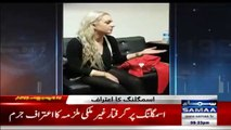 Drugs Smuggler Lady Confess & Reveals Important Facts