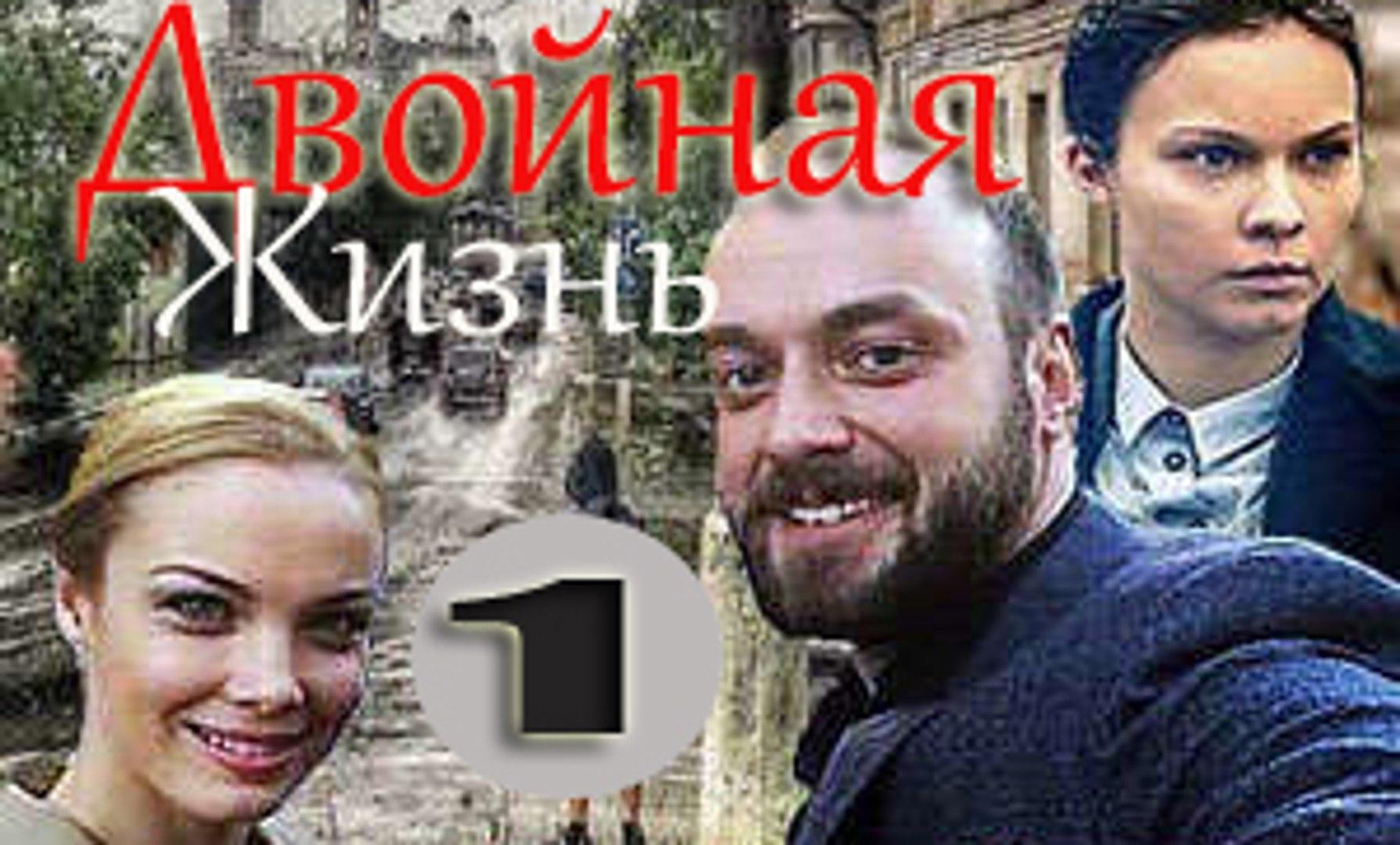 Двойная жизнь 1 серия (2018) фильм мелодрама сериал Новинка