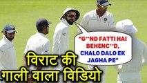 IND vs SA 2nd Test : Virat Kohli caught abusing on stump mic 'G**nd phati hain behenc**d'| वनइंडिया