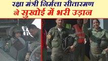 exclusive रक्षा मंत्री निर्मला सीतारमण ने रचा इतिहास, सुखोई 30MKI में भरी उड़ान