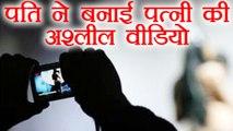 Himachal Pradesh में पति ने पत्नी की अश्लील Video बनाकर किया Blackmail । वनइंडिया हिंदी