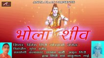 Marwadi Desi Bhajan | Bhola Shiv - FULL Audio Song | Mp3