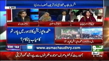 News Talk With Asma Chaudhry - 17th January 2018