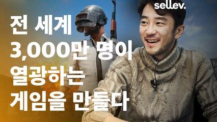 기업가 김창한(배틀그라운드) / 전 세계 3,000만 명이 열광하는 게임을 만들다