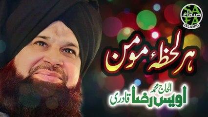 Owais Raza Qadri - Har Lehza Hai Momin - New Naat 2018 - Safa Islamic