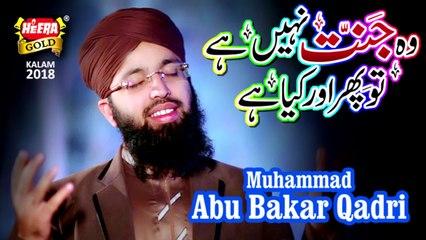 Muhammad Abu Bakar Qadri - Jahan Roza E Pak - New Naat 2018 - Heera Gold