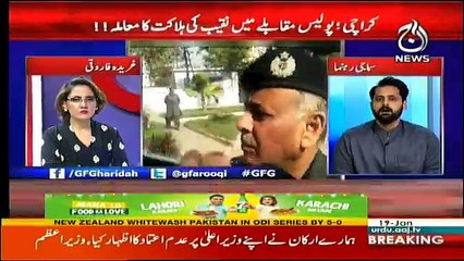 G For Gharida - 19th January 2018