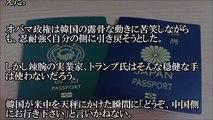 【在日崩壊】在日韓国朝鮮人の緑パスポート廃止の可能性!!「反米・反日」政権誕生にトランプ「どうぞ、中国側にお行き下さい」日本はどう動くか!【嫌韓嫌中ちゃんねるほぼ日】