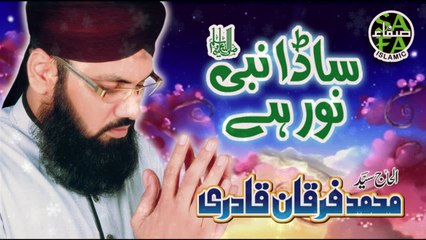 Furqan Qadri - Sada Nabi Noor Hai - New Naat 2018 - Safa Islamic
