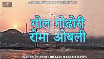 Pure Marwadi Desi Bhajan | गोल गोढोरी रोमा ओबली | Audio Bhajan | New Mp3 Song | Rajasthani Song | Latest Veena Bhajans | Anita Films | Purohit Bhajan Mandali Daspa