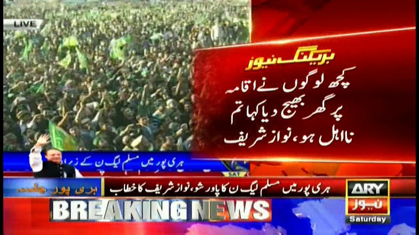 Nawaz Sharif to address public rally in haripur