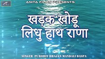 मीरा बाई भजन | खड़क खोडू लिधु हाथ राणा - FULL Audio | Mp3  | Meera Bhajan | Marwadi Desi Veena Bhajan | Rajasthani Devotional Song | Old Bhajan Online | dailymotion New Bhajans | Anita Films