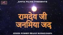 Rajasthani Old Bhajan |  रामदेव जी जनमिया जद - रामदेवजी भजन |  Purohit Bhajan Mandali Daspa | Baba Ramdevji New Song | Marwadi Audio Song | Anita Films | Mp3 Bhajan
