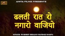 Raja Chandan Maniyagar Bhajan   ढलती रात रो नगारो वाजियो - चन्दन मणियागर भजन   FULL Audio Song   Mp3   New Rajasthani Song 2018   Latest Marwadi Songs   Anita Films   Desi Old Veena Bhajan