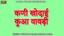 कणी खोदाई कुआ वावड़ी | Raja Chandan Maniyagar Bhajan | Marwadi Desi Bhajan | Rajasthani Audio Song | Old Bhakti Geet | Anita Films | Purohit Bhajan Mandali Daspa | Mp3 Bhajan