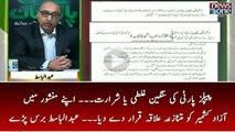 PPP Ki Sangeen Ghalti Ya Shararat... Apnay Manshoor Main Azad Kashmir Ko Mutanaza Elaqa Qarar day Diya..