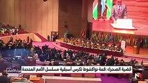 قمة الاتحاد الإفريقي في نواكشوط تسجل تقدما جوهريا للمغرب بشأن القضية الوطنية