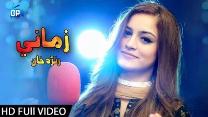 Ranra Khan New Pashto HD Video Song 2018 Ta Me Che Da Zra Na Hera We