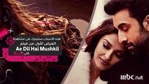 هذه الأسباب ستجبرك على مشاهدة العرض الأول من Ae Dil Hai Mushkil على MBC BOLLYWOOD