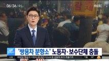 '쌍용차 분향소' 노동자·보수단체 충돌