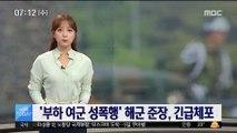 '부하 여군 성폭행' 해군 준장, 긴급체포