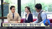 친문 '부엉이 모임'에…야권, '계파 정치' 비판